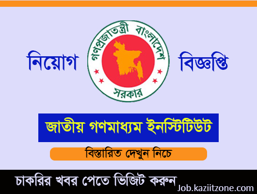 gonomaddom institute Job Circular